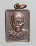 เหรียญหลวงพ่อเฟื่อง วัดคงคาเลียบ จ.สงขลา  ปี21(N48199)