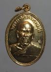 เหรียญพระมงคลเทพมุนี(ที่ระลึกในการถวายภัตตาหาร) วัดเชตุพน จ.เชียงใหม่  (N48200)