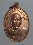 เหรียญพระมงคลเทพมุนี(ที่ระลึกในการถวายภัตตาหาร) วัดเชตุพน จ.เชียงใหม่ (N48201)