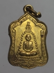 เหรียญแจกทานหลวงพ่อพรหม วัดช่องแค จ.นครสวรรค์   (N48203)