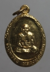 เหรียญหลวงพ่อเจริญ หลังพระประจำวันเสาร์(ครบ 7 รอบ ) วัดธัญญวารี จ.สุพรรณบุรี