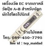 เครื่องวัด EC (ปุ๋ย A+B) สำหรับปลูกผักไฮโดรโปนิกส์ ผักไร้ดิน ฟรี น้ำยาสอบเทียบ 1