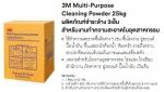 3M ผลิตภัณฑ์ชำระล้าง สำหรับอุตสาหกรรม Multi Purpose Cleaning Power 25 Kg.