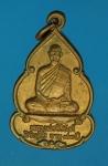 13505 เหรียญหลวงพ่อวิริยังค์ ออกวัดดงเย็น ร้อยเอ็ด เนื้อทองแดง 65