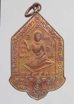 เหรียญนางกวัก วัดลุมพุก จ.ศรีสะเกษ (N48220)