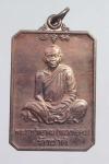 เหรียญหลวงพ่อคูณ วัดบ้านไร่ จ.นครราชสีมา (N48231)