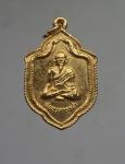 เหรียญพ่อทวดกรุหล่ำ สำนักสงฆ์บาละ จ.ยะลา (N48243)
