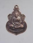 เหรียญหลวงพ่อฤทธิ์ วัดชลประทานราชดำริ จ.บุรีรัมย์ (N48249)