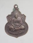 เหรียญหลวงพ่อฤทธิ์ วัดชลประทานราชดำริ จ.บุรีรัมย์ (N48250)