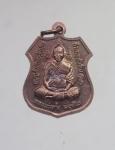 เหรียญหลวงพ่อเทพนิมิต(หลังหลวงพ่อก๋ง) สำนักสงฆ์ไร่เนิน จ.ประจวบคีรีขันธ์ (N48253