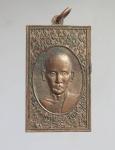 เหรียญหลวงพ่อก้าน วัดห้วยใหญ่ จ.ชลบุรี (N48284)