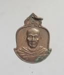 เหรียญหลวงพ่อเกษม วัดบุญยวทย์วิหาร ปี25 จ.ลำปาง (N48305)