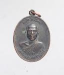 เหรียญหลวงพ่อคูณ  วัดบ้านไร่  จ. นครราชสีมา   (N48314)