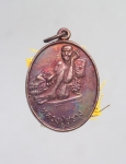 เหรียญหลวงปู่สรวง วัดไพรพัฒนา จ.ศรีสะเกษ (N48318)