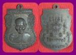 เหรียญเสมาหลวงพ่อไสว วัดปรีดาราม ปี ๒๕๓๘ สวย มีรอยจาร