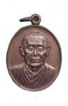 เหรียญสมเด็จพระพุฒาจารย์โต วัดระฆังโฆสิดาราม (N48347)