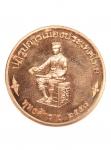 เหรียญสมเด็จพระนเรศวร กู้ชาติ (N48336)