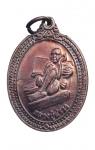 เหรียญหลวงปู่สรวง รุ่น1 ขุนันธ์ จ.ศรีสะเกษ (N48350)