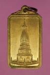 13570 เหรียญพระธาตุพนม นครพนม ปี 2537 เนื้อทองแดง 37