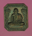 13572 เหรียญหลวงพ่อเกษม เขมโก สุสานไตรลักษณ์ ปี 2536 เนื้อทองแดง 70
