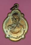13573 เหรียญพระครูธรรมนิตยานุกูล วัดเนินทราย ตราด ปี 2522 เนื้อทองแดง 33