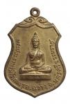 เหรียญพระประธานวัดโคกเมรุ อ.ฉวาง นครศรีธรรมราช (N48393)