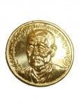 เหรียญสมเด็จพระพุฒาจารย์ (โต พรหมรังษี) วัดเกศไชโย จ.อ่างทอง ปี21 (N48425)