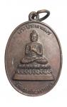 เหรียญพระประทานพร วัดพระประทานพร จ.ชลบุรี  (N48429)