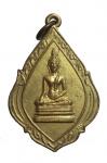 เหรียญหลวงพ่อพระพุทธโคดม วัดเขาช่องโกรน จันทบุรี (N48431)