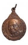 เหรียญหลวงปู่แหวน วัดดอยแม่ปั๋ง จ.เชียงใหม่ (N48438)