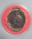 เหรียญครูบาศรีไชย รุ่นพระธาตุดอยสุเทพ จ.เชียงใหม่ (N48441)