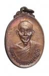 เหรียญหลวงพ่อเกษม เขมโก จ.ลำปาง (N48447)