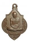 เหรียญหลวงพ่อศรีหลังหลวงพ่อทอง วัดพระปรางค์ จ.สิงห์บุรี (N48453)