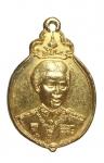 เหรียญสมเด็จพระเทพ เสด็จถวายผ้าพระกฐิน วัดศีลขันธาราม อ่างทอง (N48490)