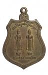 เหรียญพระร่วง พระลือ วัดพระศรีรัตนมหาธาตุ สุโขทัย (N48493)