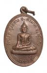 เหรียญหลวงพ่อโต วัดบึง จ.สุโขทัย (N48498)