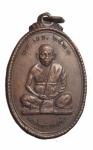 เหรียญหลวงปู่บุญมี วัดสว่างโยมาลัย จ.อุดรธานี (N48512)