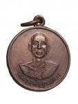 เหรียญหลวงพ่ออุตตมะ จ.กาญจนบุรี (N48516)
