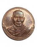เหรียญหลวงพ่อจรัญ  วัดอัมพวัน จ.สิงห์บุรี (N48520)