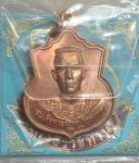 เหรียญพระราชทาน สมเด็จพระนเรศวรมหาราช (N48523)