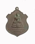 เหรียญพระพุทธศากยมุนี วัดสุทัศน์ จ.กรุงเทพฯ (N48528)