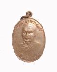 เหรียญพระครูสิงหราชมุนี วัดสังฆราชาวาส จ.สิงห์บุรี (N48530)