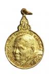 เหรียญหลวงปู่แหวน สุจิณโณ รุ่นเมตตา ออกวัดรัตนวนาราม จ.พะเยา (N48540)