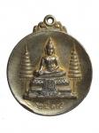 เหรียญหลวงพ่อแพ วัดพิกุลทอง สิงห์บุรี ปี 2519 (N48543)