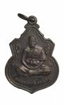 เหรียญหลวงพ่อฤทธิ์ รุ่น 1 วัดชลประทานราชดําริ บุรีรัมย์ (N48586)