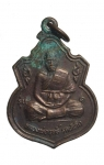 เหรียญหลวงพ่อฤทธิ์ รุ่น 1 วัดชลประทานราชดําริ บุรีรัมย์ (N48587)