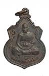 เหรียญหลวงพ่อฤทธิ์ รุ่น 1 วัดชลประทานราชดําริ บุรีรัมย์ (N48588)