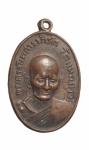 เหรียญพระครูจันทรสาราภิรัต หลวงพ่อจันทร์ วัดแหลมวัง สงขลา (N48593)