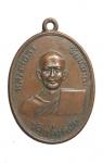 เหรียญหลวงพ่อลา วัดแก่งคอย สระบุรี (N48594)