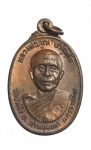 เหรียญหลวงพ่อคูณ วัดบ้านไร่ จ.นครราชสีมา (N48595)